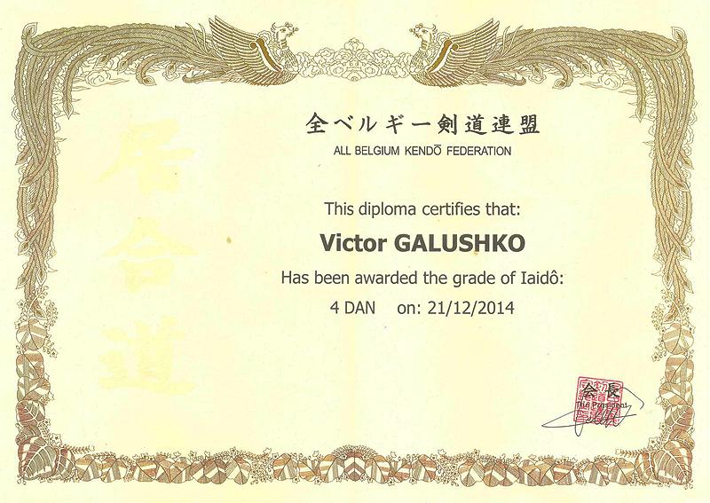Iaido-IV-Dan-Diplom-Full