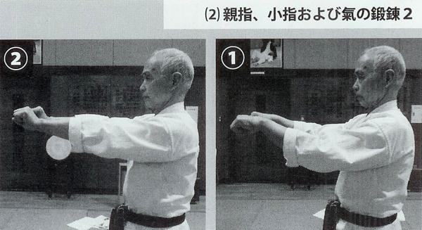 ishibashi-daito-ryu-ki-tanren-2