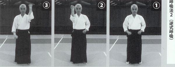 ishibashi-daito-ryu-kokyu-ho-2