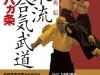 daito-ryu-aikibudo-118