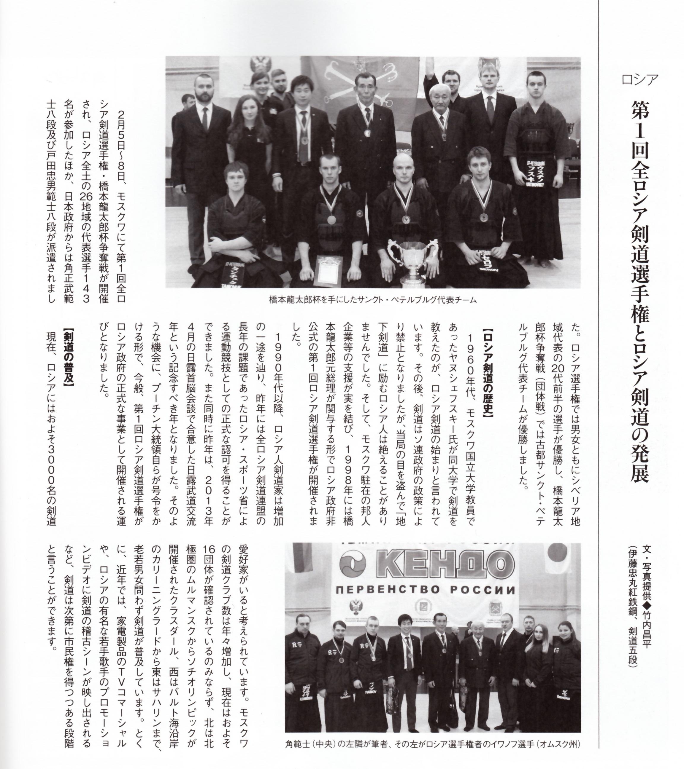 剣道日本_2015年06月142p