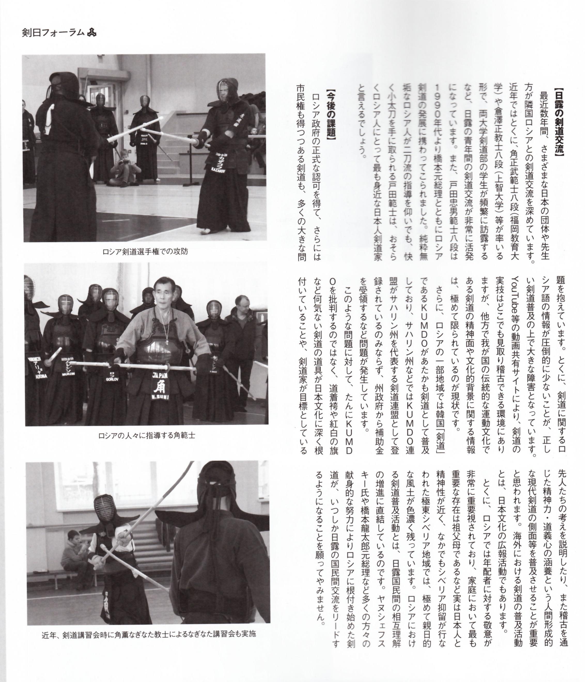 剣道日本_2015年06月143p